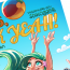 """""""2016, Fuck Yeah!"""" featuring Buddelfisch"""
